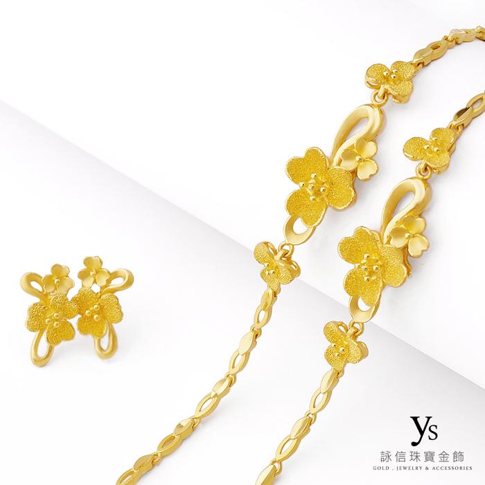 結婚金飾金飾-花樣年華手鍊耳環