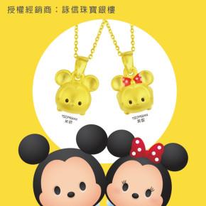 迪士尼TSUM TSUM系列金飾-米奇、米妮