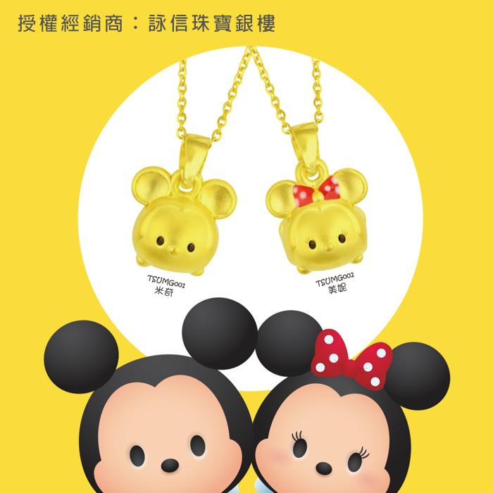 迪士尼TSUM金飾-米奇、米妮