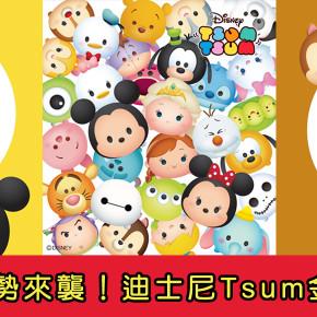 迪士尼TSUM TSUM系列金飾