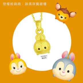 迪士尼TSUM TSUM系列金飾-桑普兔