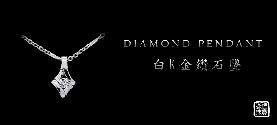 白k金鑽石墜