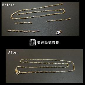 珠寶維修-K金項鍊維修