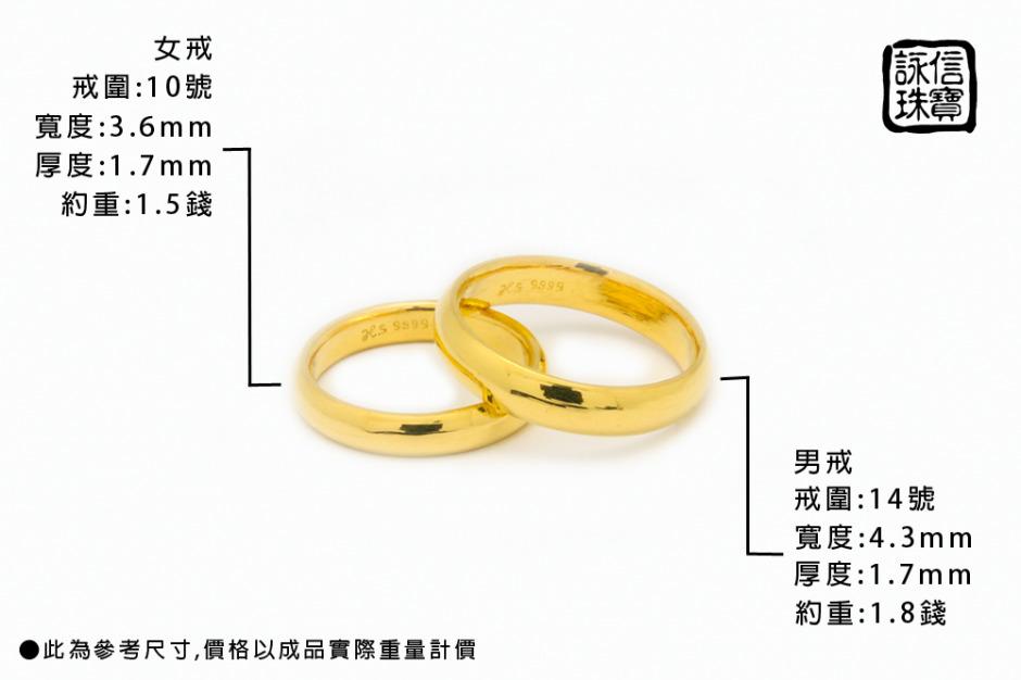 黃金婚戒尺寸