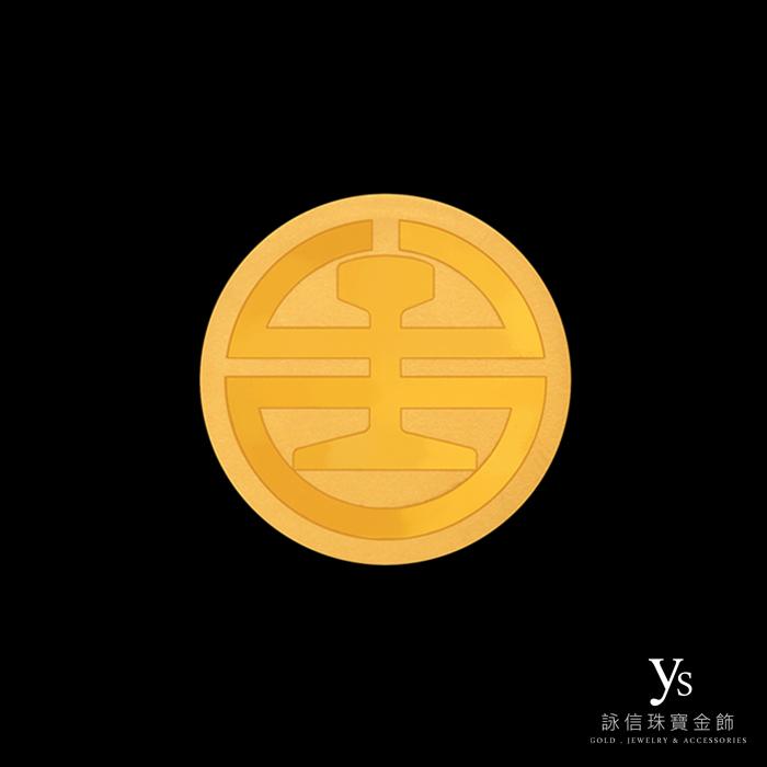 客製化金飾-黃金小圓牌