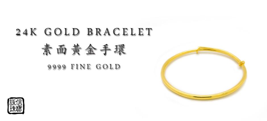 可調整黃金手環