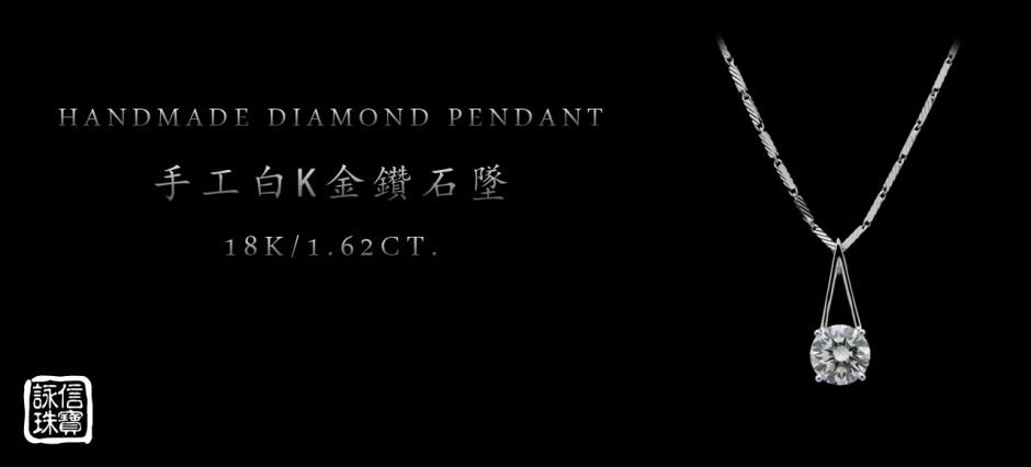 白K金鑽石項鍊