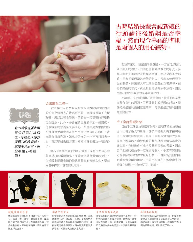 結婚金飾採訪