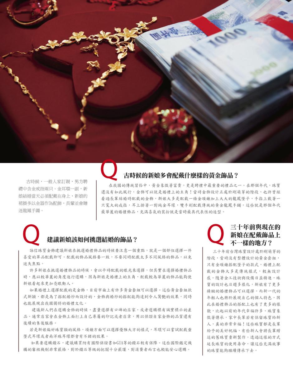 詠信珠寶採訪
