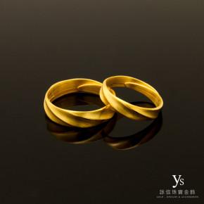 黃金對戒-依賴