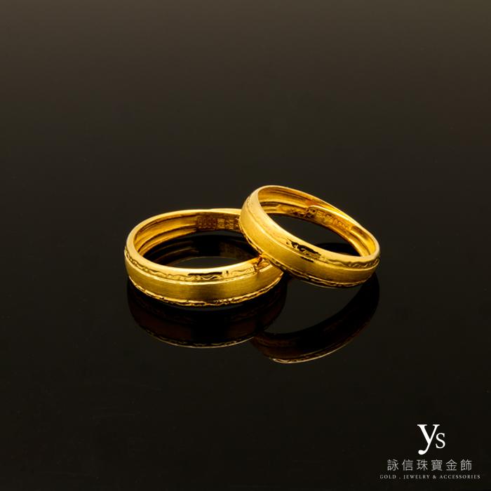 黃金對戒眷戀