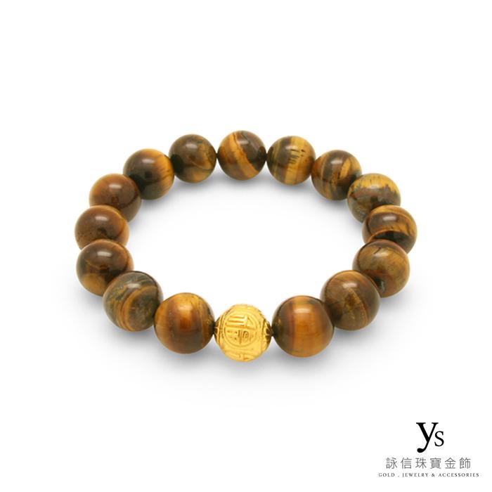 黃金手環-虎眼石金珠手環