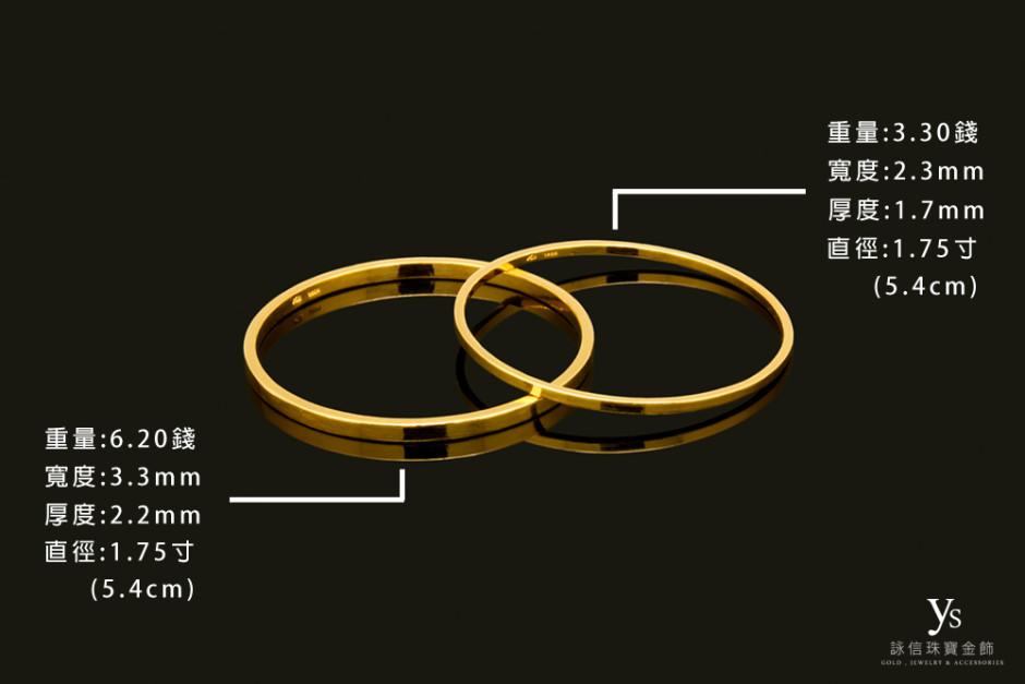素面黃金手環尺寸