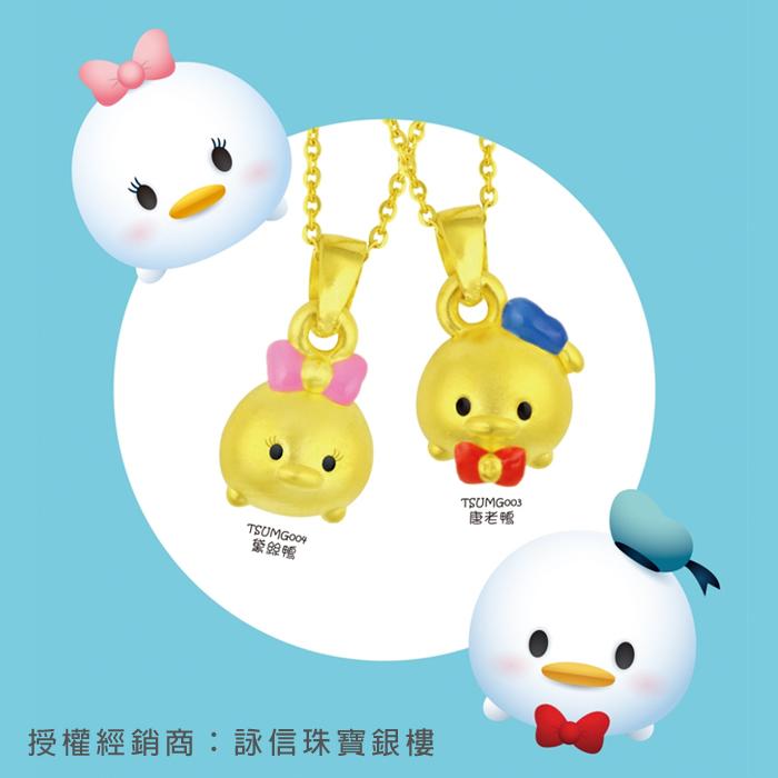 迪士尼TSUM金飾-唐老鴨、黛絲鴨