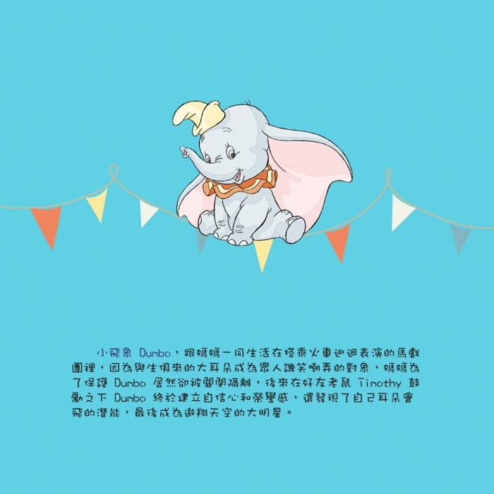 迪士尼TSUM金飾-小飛象2