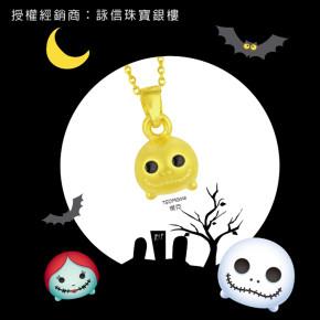 迪士尼TSUM TSUM系列金飾-傑克