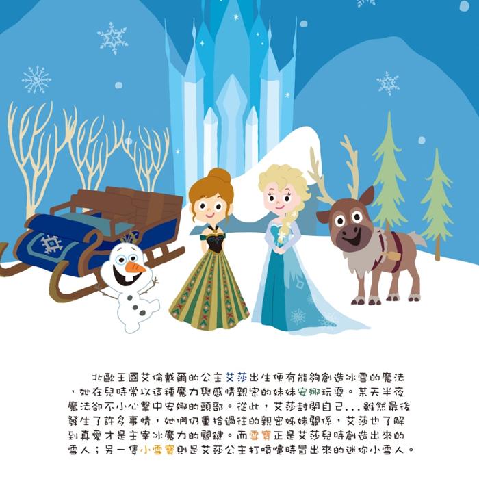 迪士尼TSUM金飾-艾莎、安娜、雪寶2