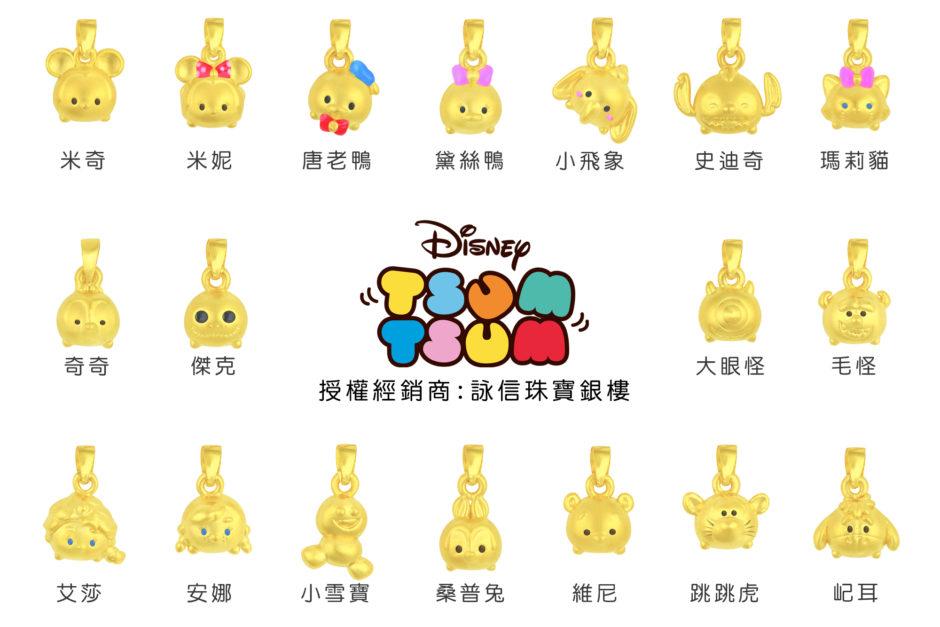 迪士尼TSUM金飾全系列