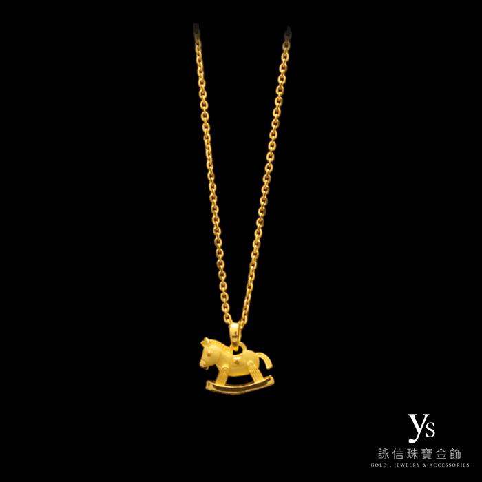 彌月金飾-小木馬黃金墜