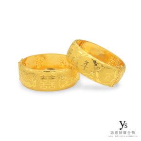 黃金龍鳳手鐲-百年好合