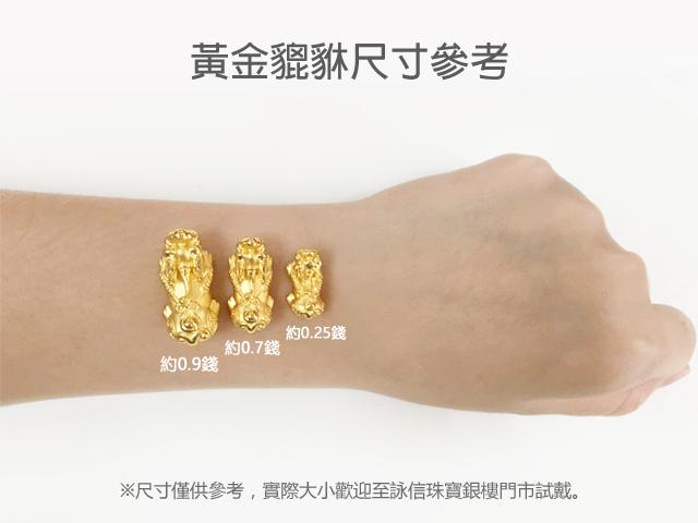 黃金貔貅尺寸參考