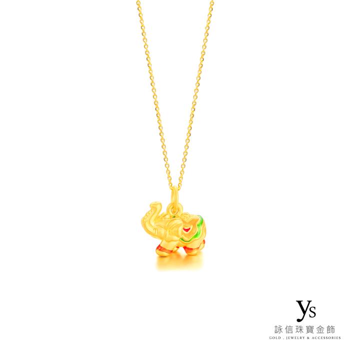 黃金項鍊-琺瑯大象黃金墜