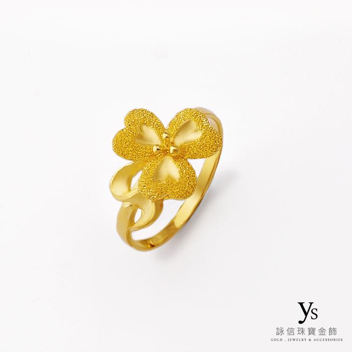 黃金套組-三葉草戒指