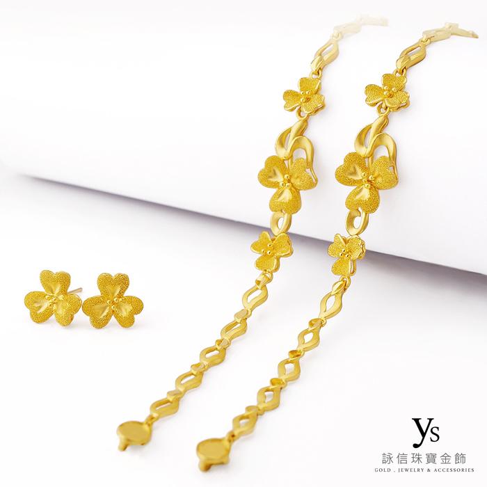 黃金套組-三葉草手鏈耳環