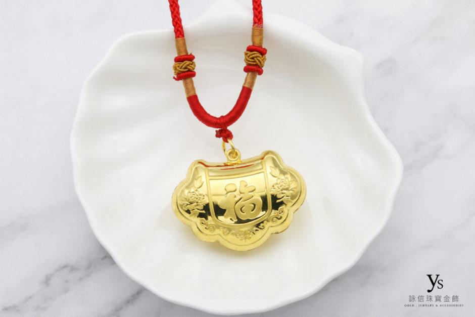 彌月金飾-黃金平安鎖