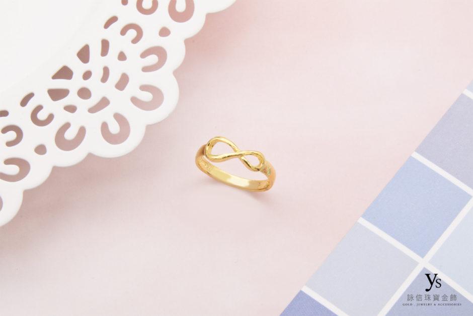 無限黃金戒指