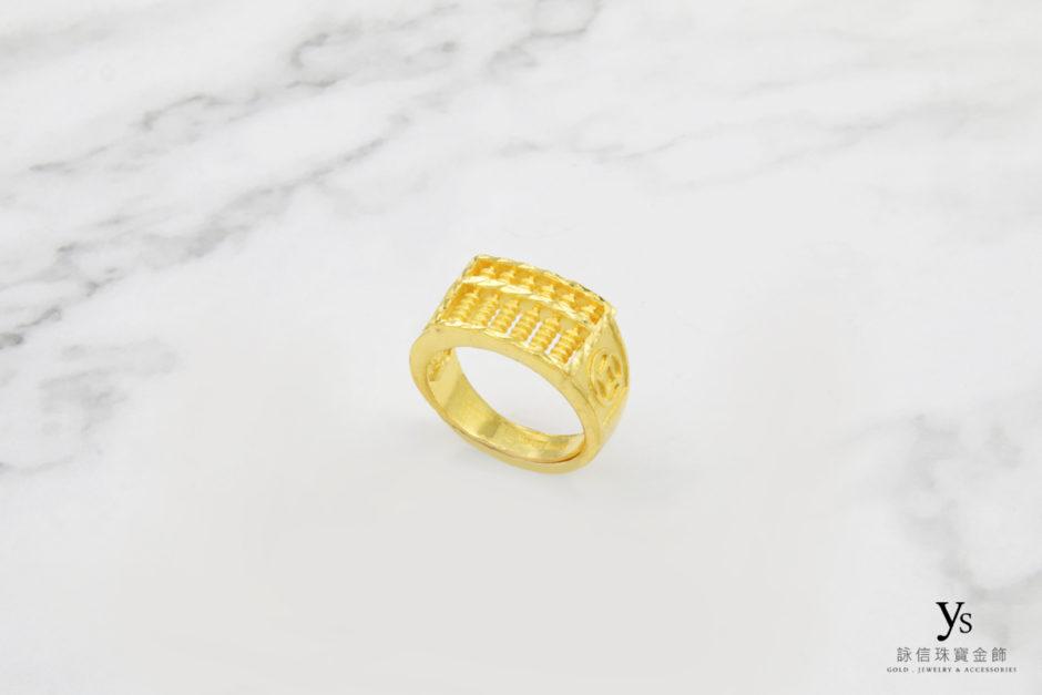 金算盤黃金戒指