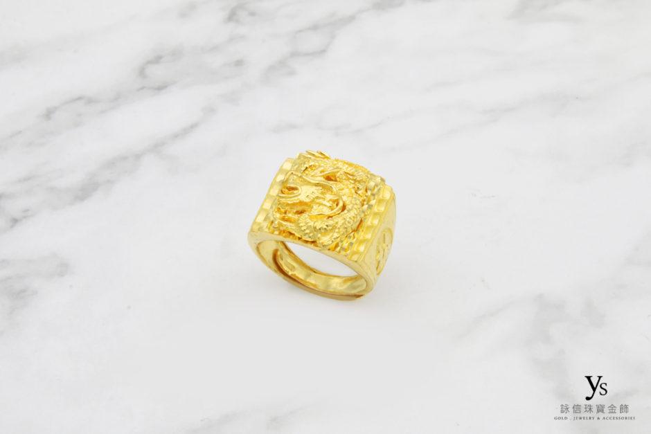 黃金戒指-黃金龍戒
