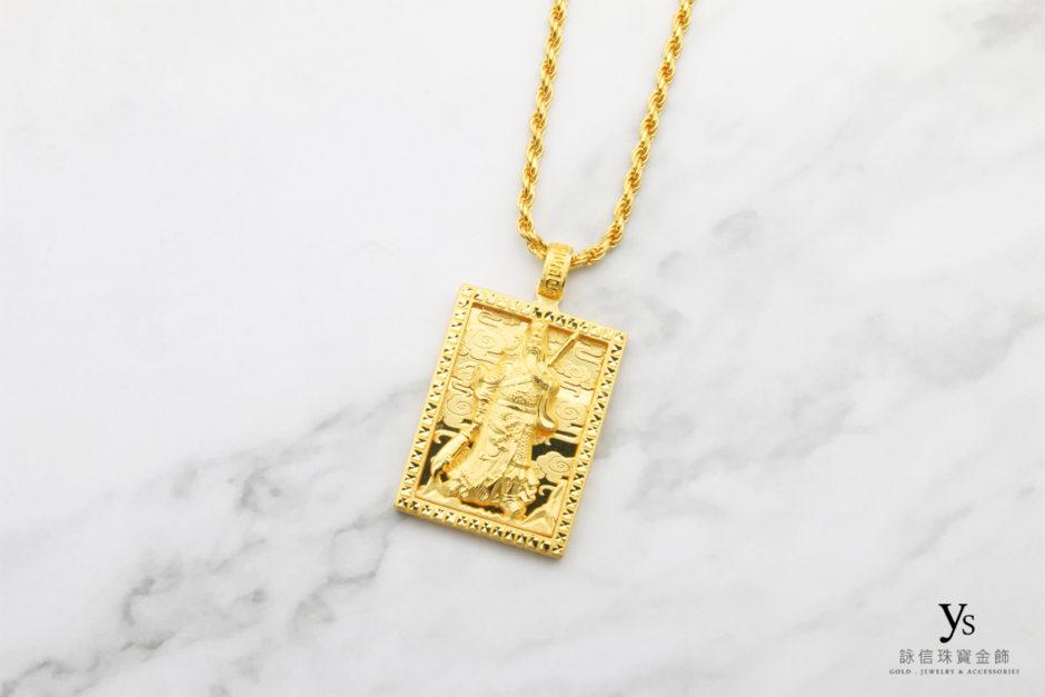 男生黃金墜-黃金關公墜