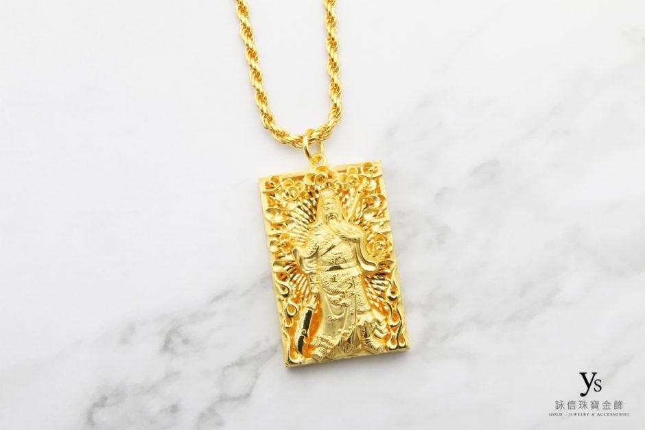 男生黃金墜-黃金關聖帝君墜