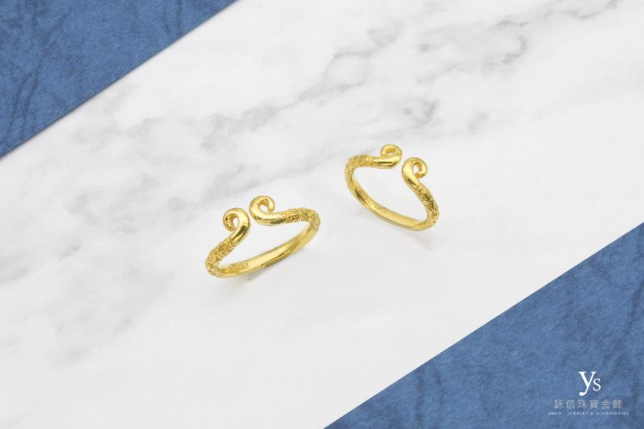 黃金戒指-緊箍咒黃金戒指