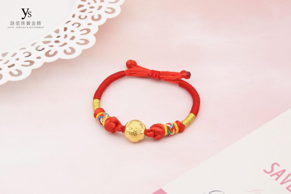 彌月金飾-中國結黃金福字金珠手繩