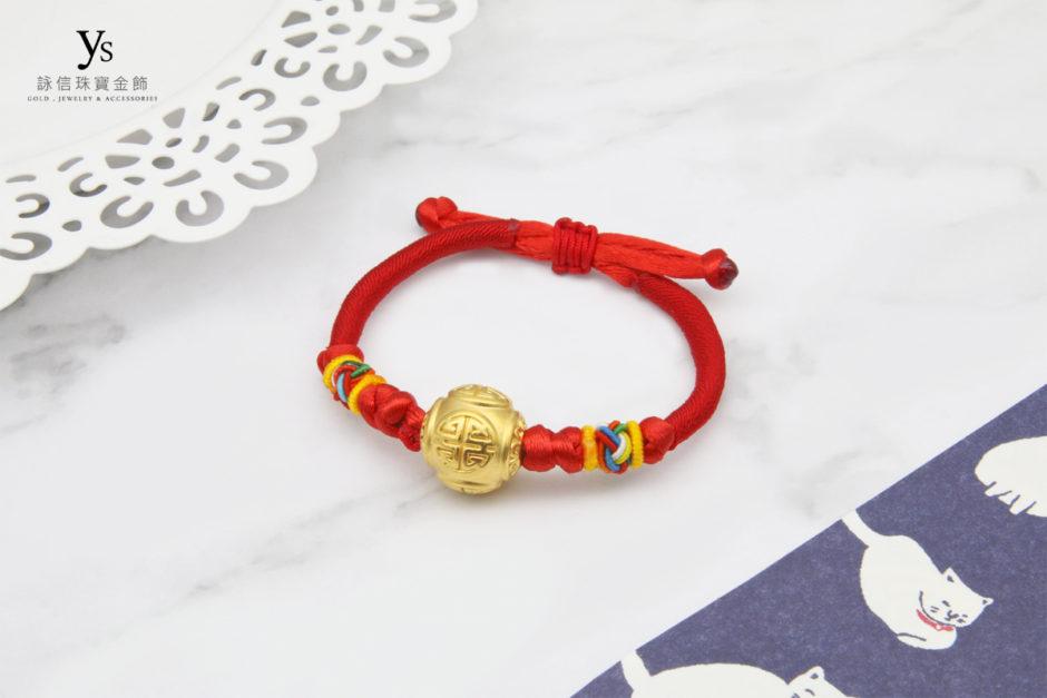 彌月金飾-黃金福字超大金珠手繩