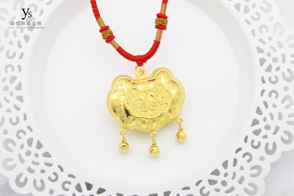彌月金飾-香港黃金金鎖片