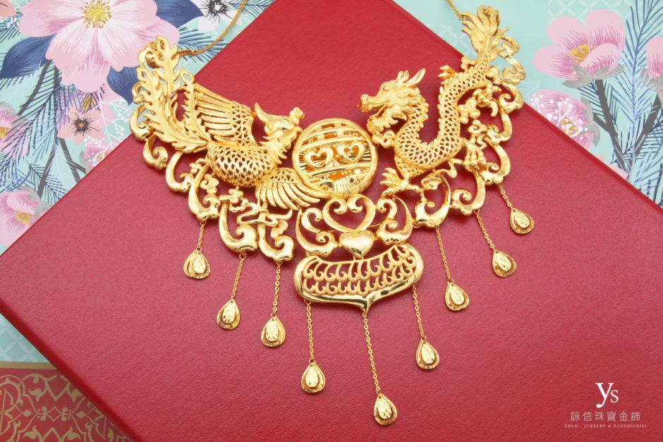 結婚金飾推薦-香港龍鳳黃金項鍊