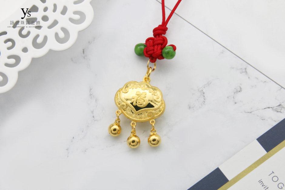 彌月金飾-福字黃金長命鎖