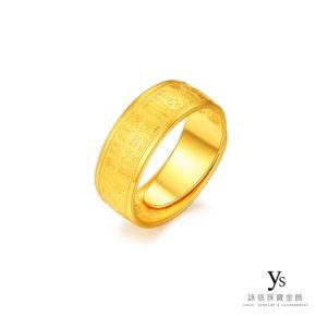 黃金戒指-香港百福戒