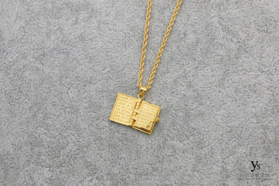 黃金項鍊-心經黃金墜
