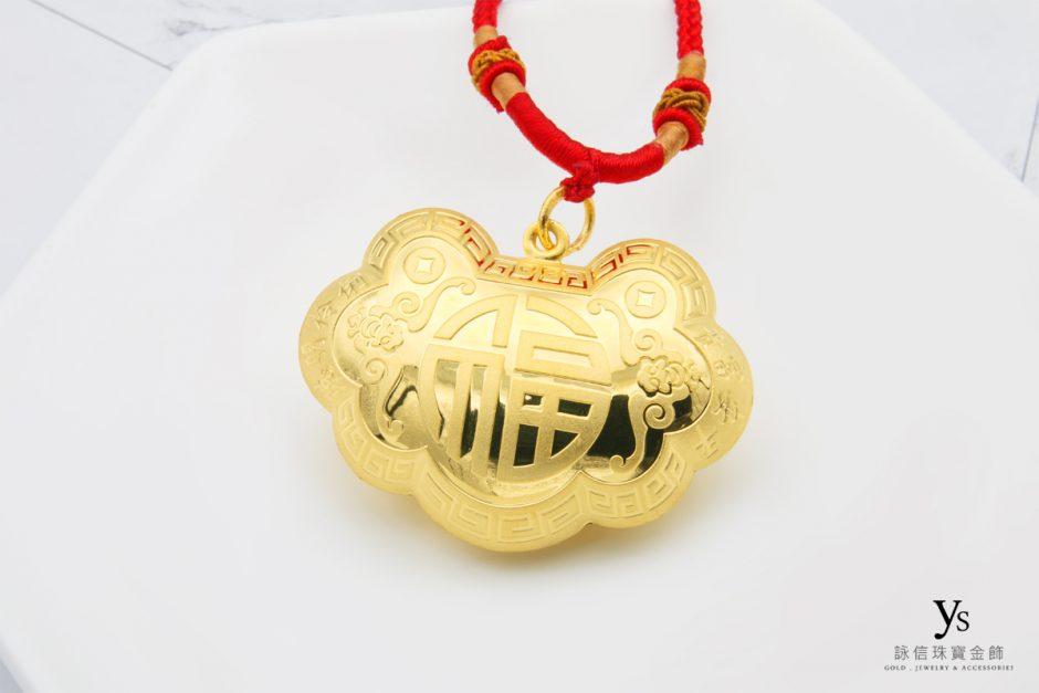 彌月金飾-福字金鎖黃金金鎖片