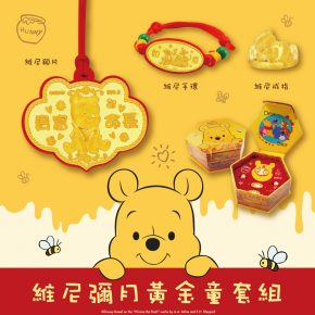 迪士尼系列金飾-小熊維尼黃金彌月禮盒