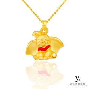 迪士尼金飾-小飛象黃金墜