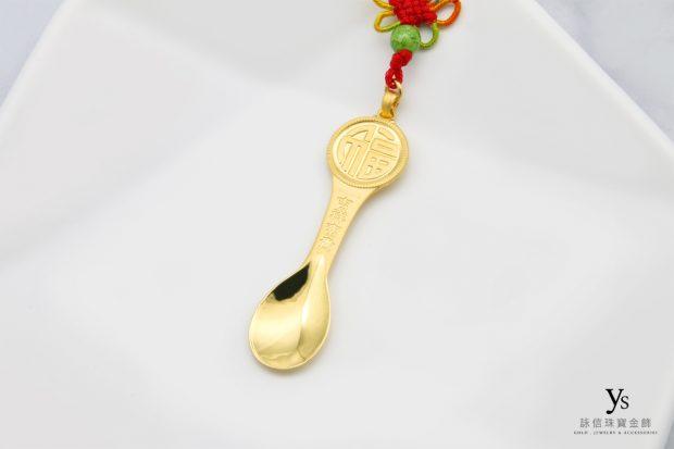 彌月金飾-福字黃金金湯匙