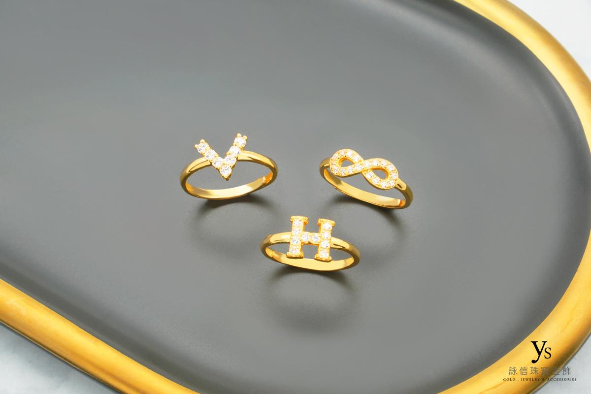 女生黃金戒-V字黃金戒、無限黃金戒、H黃金戒