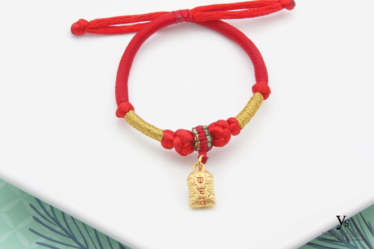 彌月金飾-平安符黃金手繩