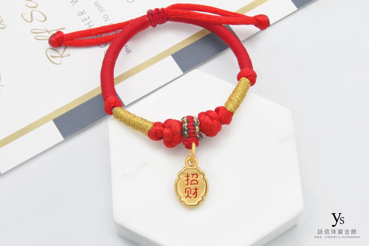 彌月金飾-招財黃金手繩