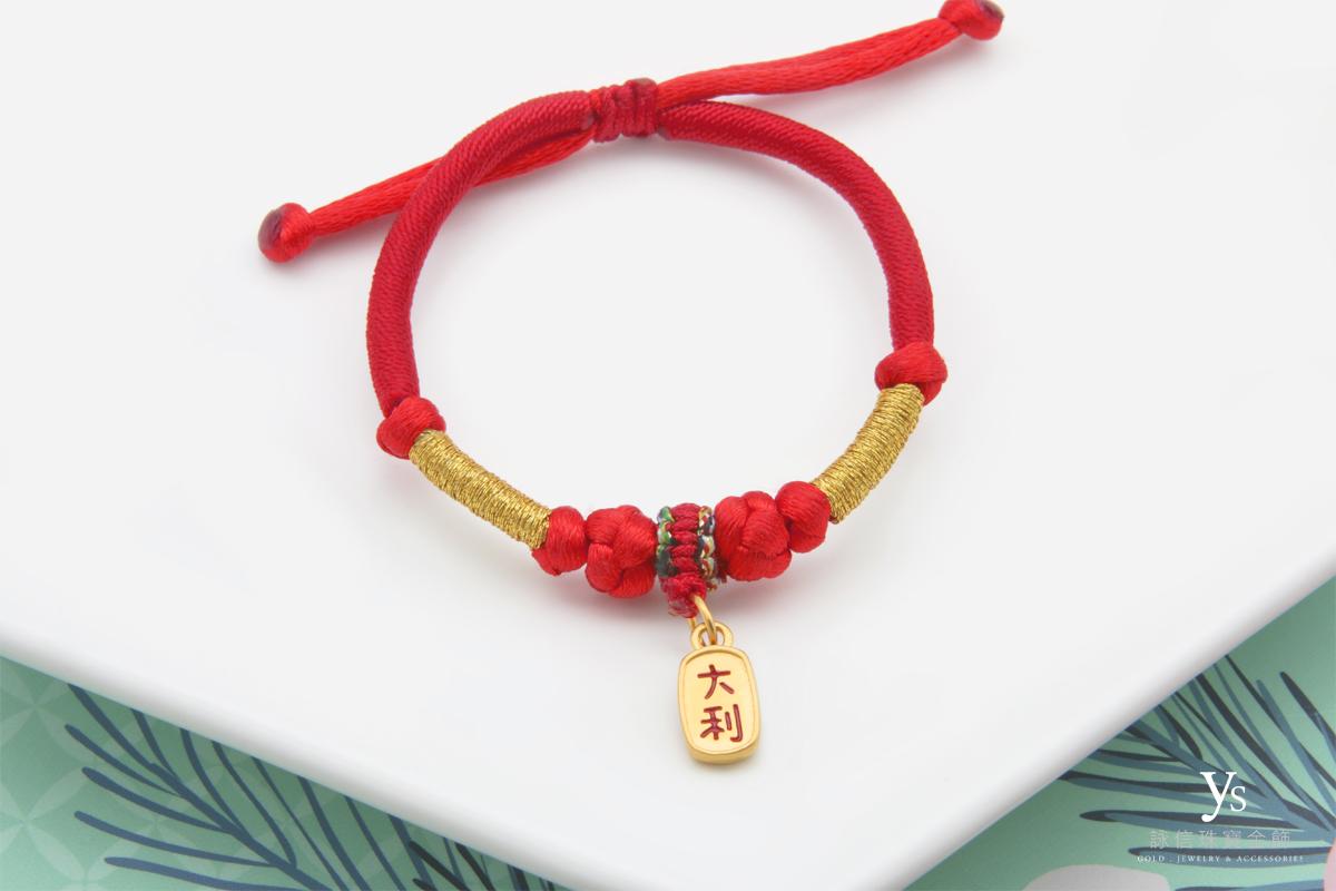 彌月金飾-大吉大利黃金手繩